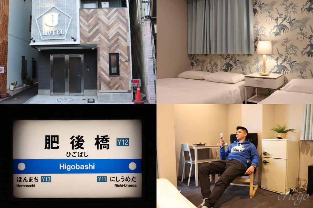 大阪|J Hotel 肥後橋 – 肥後橋站1分鐘私享小公寓,獨層獨戶免費按摩椅洗衣機!