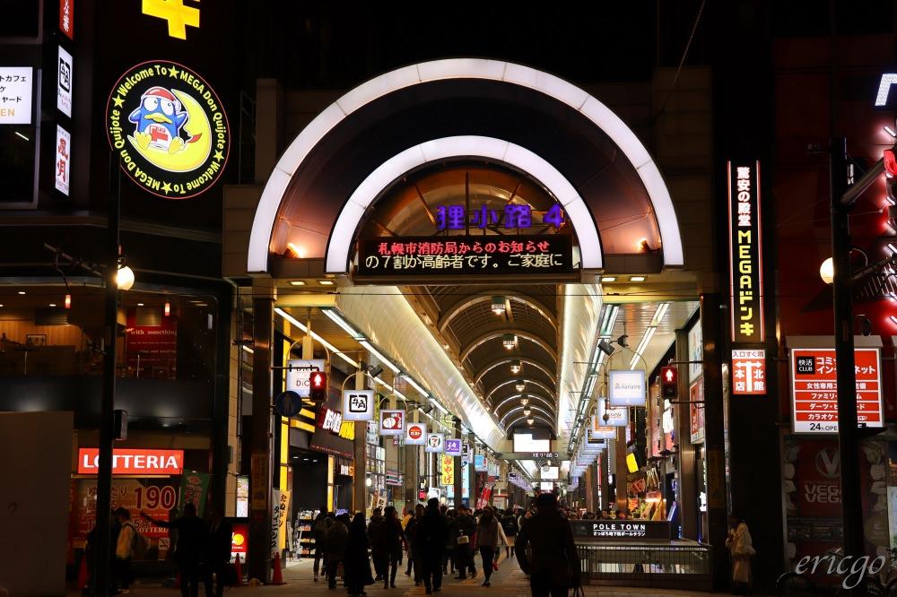 札幌|貍小路商店街 – 藥妝大本營,驚安の殿堂、松本清、大國藥妝、札幌藥妝都在這!