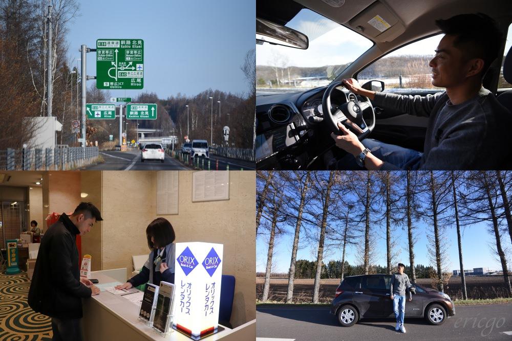 北海道|北海道自駕之旅 – 四天三夜行程路線,日本租車須知及個人經驗分享