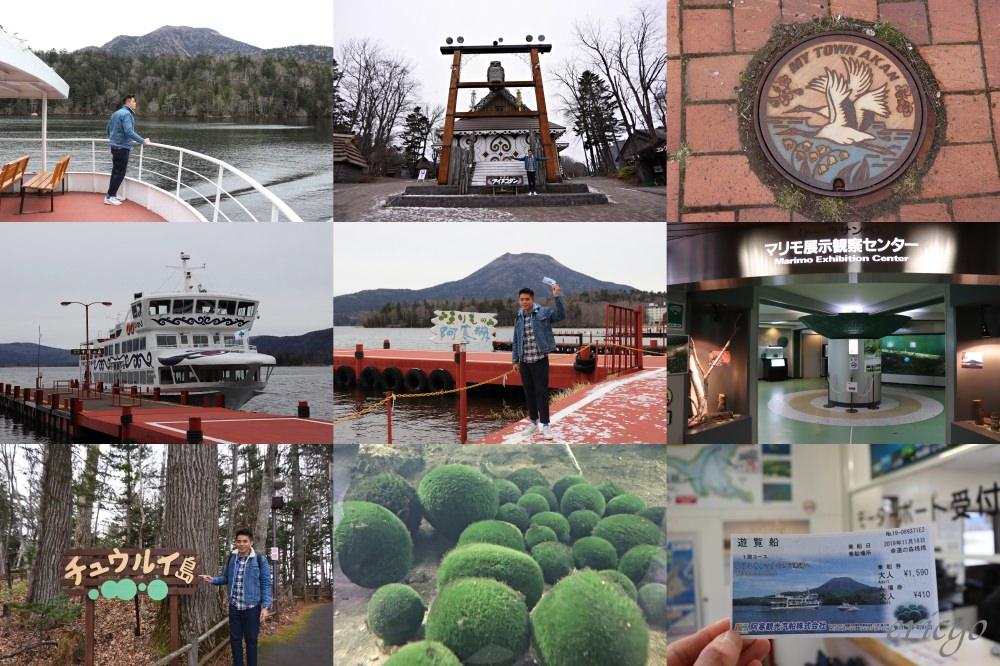 北海道、阿寒|阿寒湖之旅 – 逛愛奴村、搭阿寒湖遊覽船、必看綠球藻展示觀察中心
