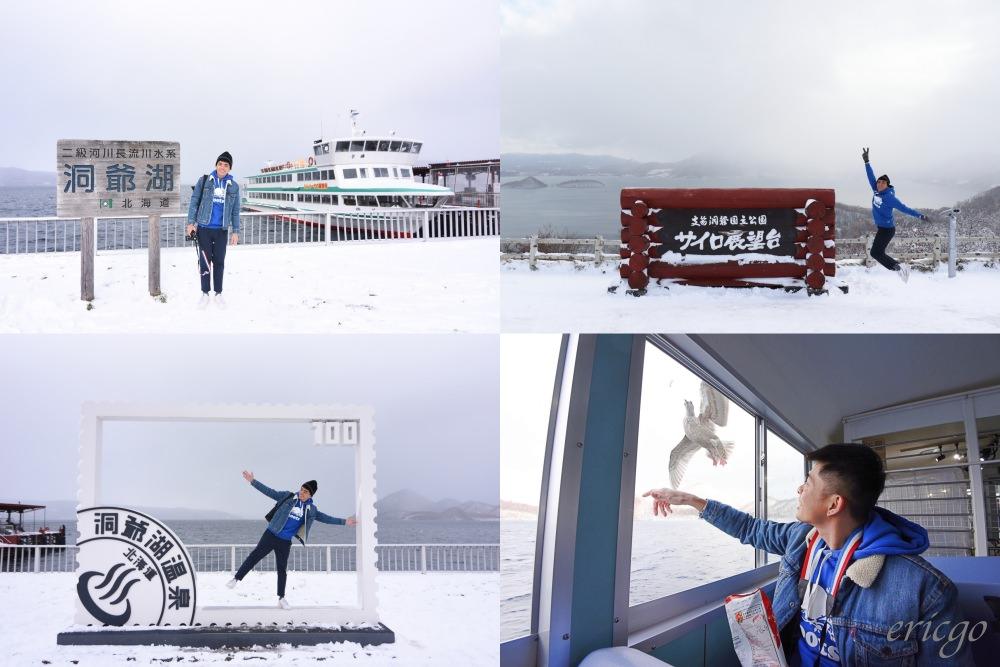 北海道|洞爺湖 – 洞爺湖汽船、洞爺湖展望台、冬季賞燈隧道,愛上洞爺湖的每一刻!