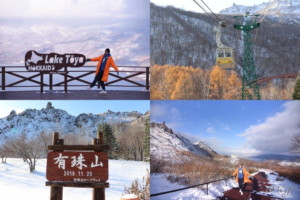 北海道|有珠山 & 有珠山纜車 – 洞爺湖推薦景點,坐擁洞爺湖及昭和新山的活火山絕景