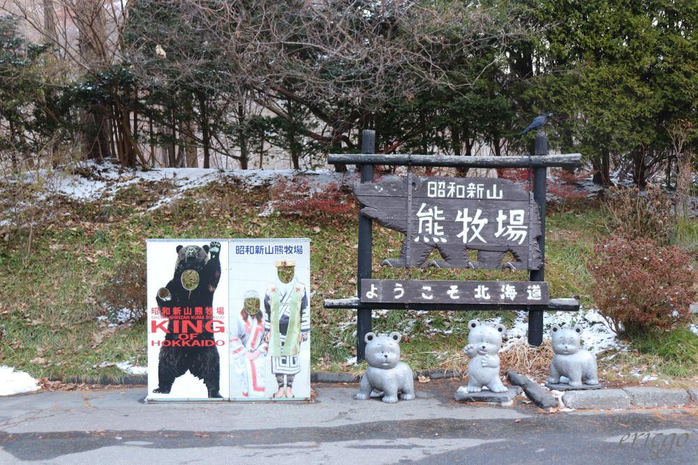 北海道|昭和新山熊牧場 – 北海道三大熊牧場,但我不太喜歡的北海道景點!
