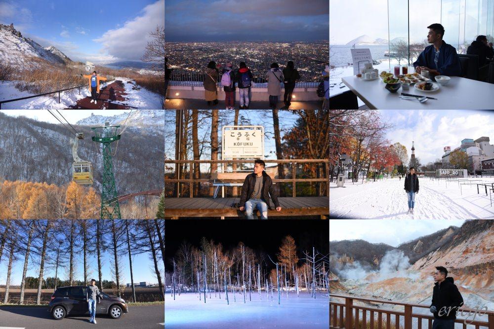 北海道|北海道自駕自由行 – 札幌市區景點美食、北海道八天七夜行程總整理!