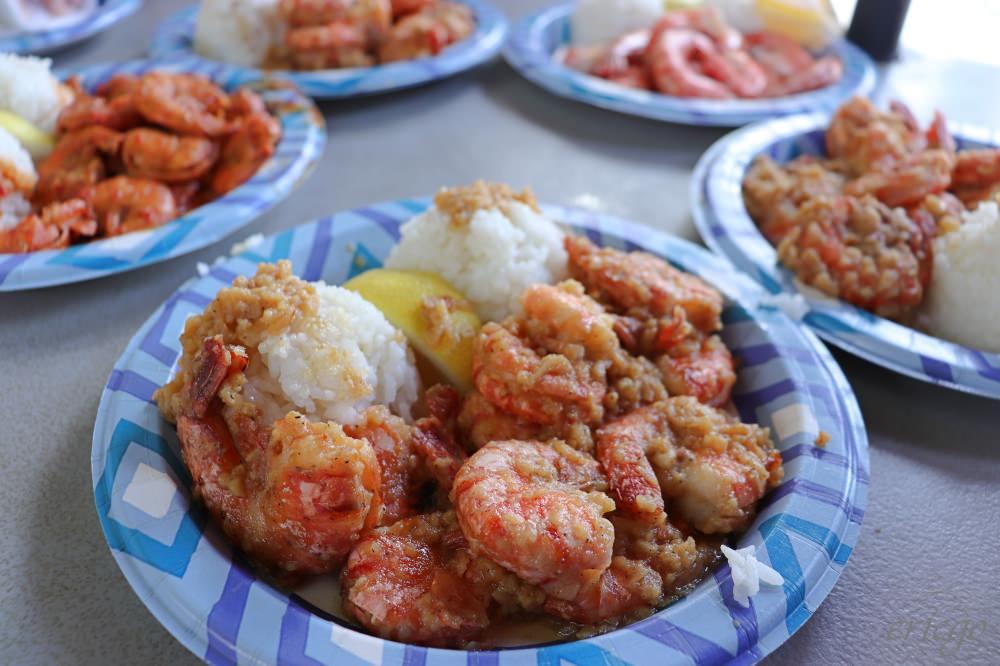 夏威夷|Giovanni's Shrimp Truck 蝦飯餐車 – 名不虛傳的歐胡島必吃SCAMPI蝦飯!