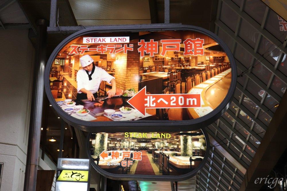 神戶|STEAK LAND ステーキランド 神戶館 – 三宮站美食推薦,牛排套餐¥2880起!