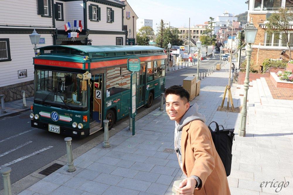 神戶|CITY LOOP 循環巴士 – 神戶必搭觀光巴士,交通路線及一日乘車券行程規劃
