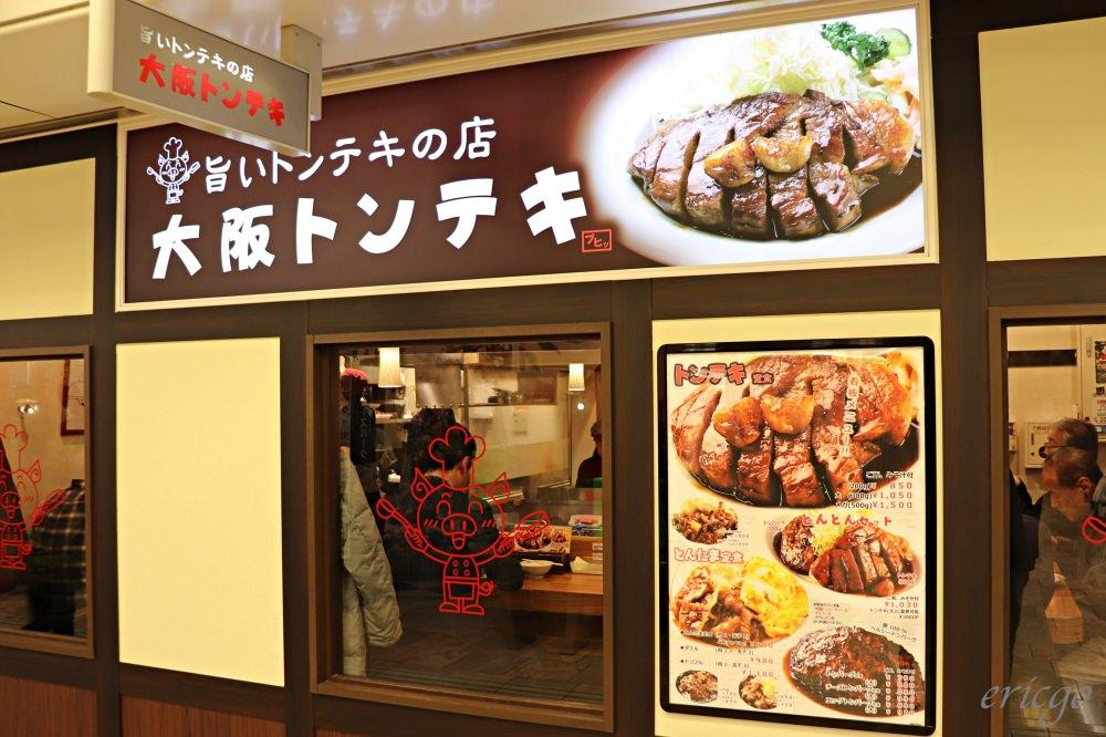大阪|大阪トンテキ – 無敵厚切醬燒豬排王,大阪在地平價特色美食推薦!