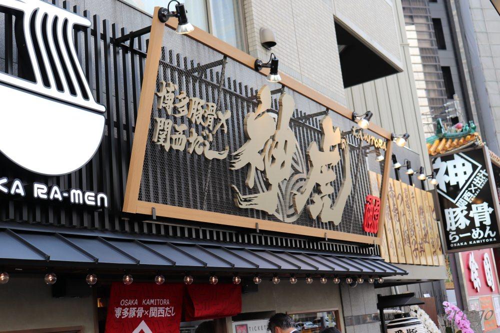 大阪|麺's room 神虎拉麵 – 博多豚骨關西風味,地鐵肥厚橋站最新分店