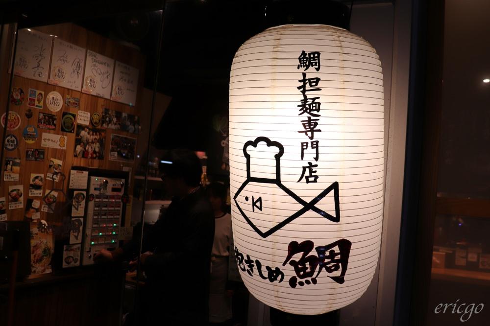 大阪|鯛担麵專門店 抱きしめ鯛 –  鯛魚+担担麵 = 鯛担麺,大阪隱藏版特色美食推薦