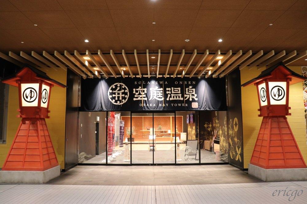 大阪|空庭溫泉 – 關西最新開幕溫泉樂園,大阪市區就有大型裸湯溫泉、露天庭園足湯!