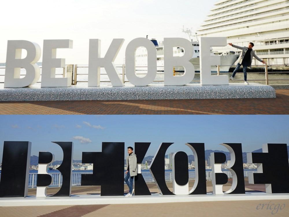 神戶|BE KOBE – 神戶必訪字母打卡地標,兩座不同的BE KOBE紀念碑在哪裡?