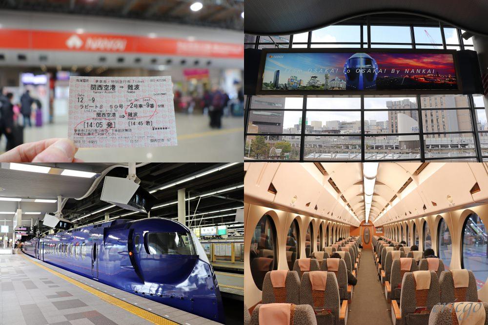 大阪|南海電鐵特急Rapi:t – 連接關西機場與大阪難波最快最方便的方式