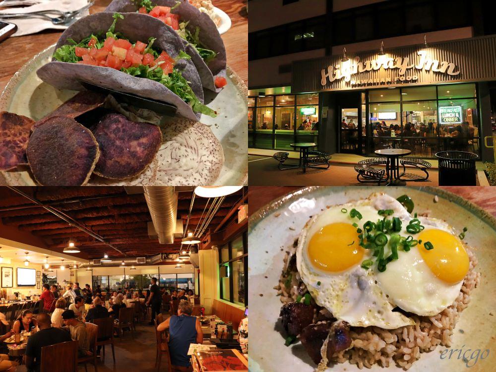 夏威夷|Highway Inn Hawaiian Food – 特色夏威夷傳統美食,檀香山市區餐廳推薦