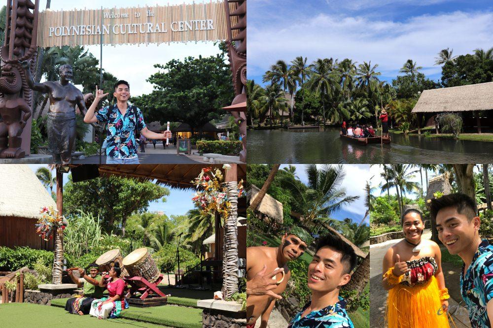 夏威夷|玻里尼西亞文化中心 – 夏威夷必訪熱門旅遊景點,六大島嶼文化表演體驗