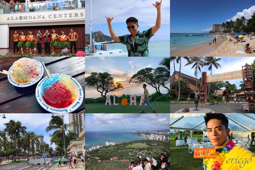 夏威夷|ALOHA!夏威夷自由行 – 歐胡島初見面必做6件事,八天七夜行程規劃總整理