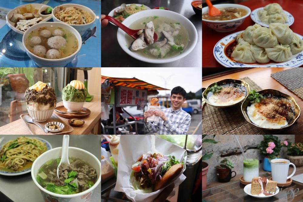 宜蘭|宜蘭美食推薦 – 我的12個宜蘭美食名單,三天兩夜就是要宜蘭吃吃吃!