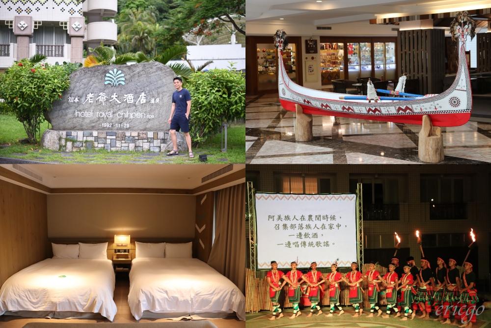 台東|知本老爺大酒店 – 知本溫泉飯店推薦,結合日式風情與原住民元素的渡假小旅行