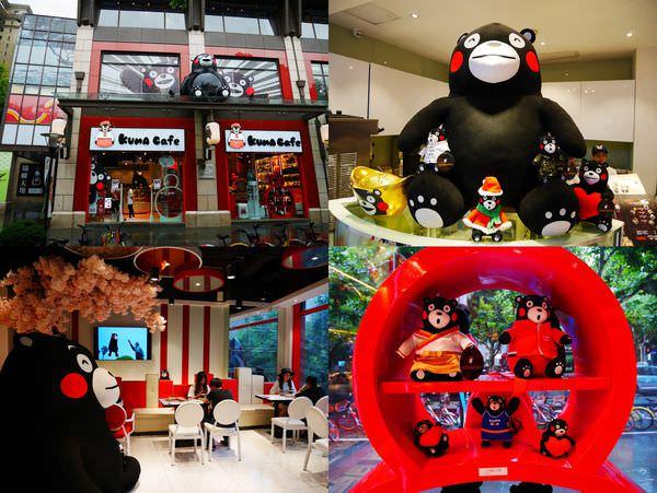 [上海] 熊本熊 Kuma Cafe & Store – 上海新天地,官方熊本熊咖啡廳&專賣店