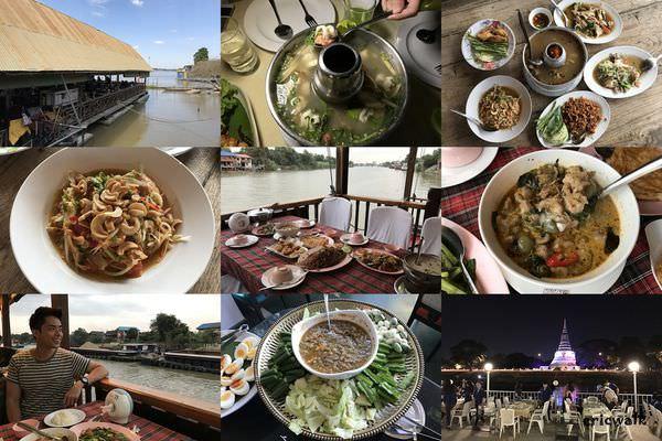 [大城] 泰國古都【大城】四家餐廳推薦 – 道地料理、遊船美景、飯店饗宴!