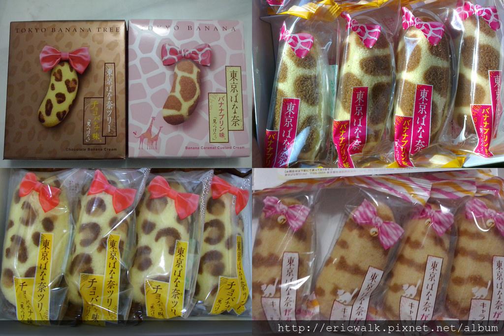 [東京] Tokyo Banana晴空塔豹紋香蕉、成田機場長頸鹿紋香蕉、東京車站貓紋香蕉
