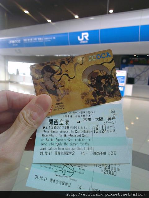 [2012冬-京都] 關西機場前往京都 – ICOCA & HARUKA 優惠套票使用及預約