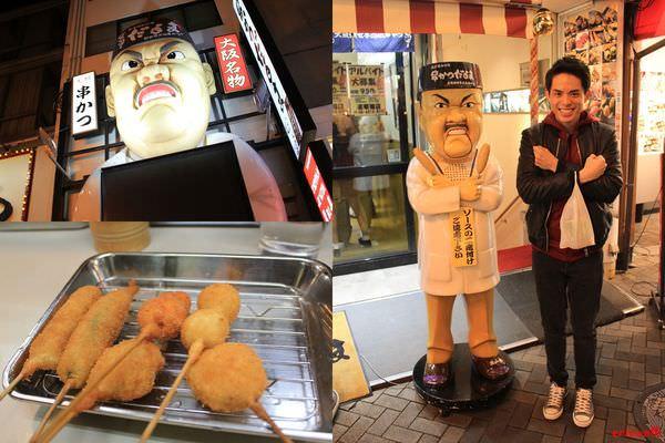 [日本關西] 道頓堀美食: 元祖串炸(道頓堀店) – 大阪知名的超人氣連鎖老店