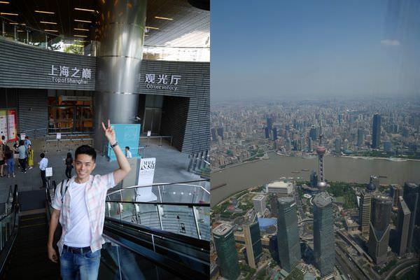 [上海] 上海中心 Shanghai Tower 上海之巔118F觀光廳 – 中國第一、世界第二高樓,上海最新最高觀景台!