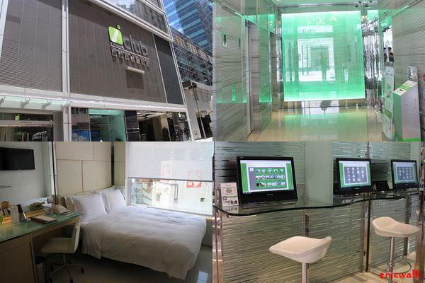 [香港] iClub Fortress Hill Hotel 富薈炮台山酒店 – 清新未來感新穎商旅推薦