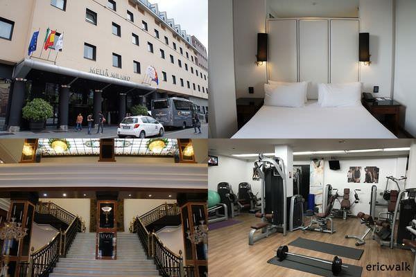 [米蘭] Melia Hotel 美利亞飯店 – 地鐵Lotto站三分鐘,非市區價位合宜飯店選擇