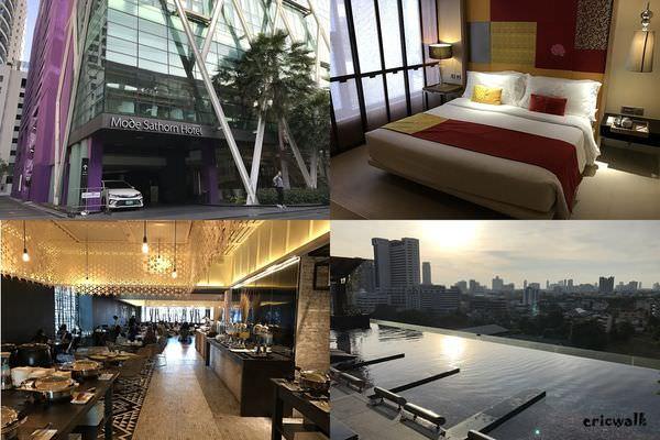 [曼谷] Mode Sathorn Hotel – BTS Surasak站一分鐘、新潮泰風設計飯店