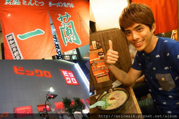 [東京] 新宿東口 – 超級美味一蘭拉麵、最新超級聯名BICQLOビックロ