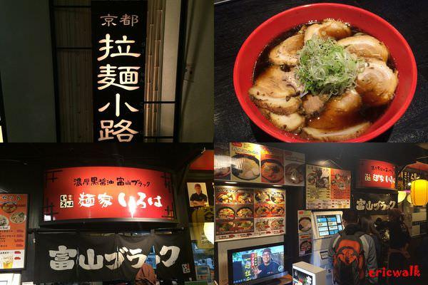 [京都] JR京都站拉麵小路- 東京拉麵秀冠軍「富山ブラック麺家いろは」黑醬油拉麵