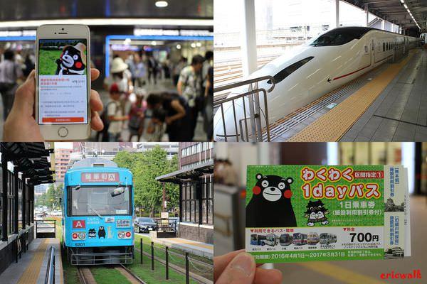 [九州] 跟著Klook去熊本 – 新幹線+熊本一日券,一日遊交通一次搞定!