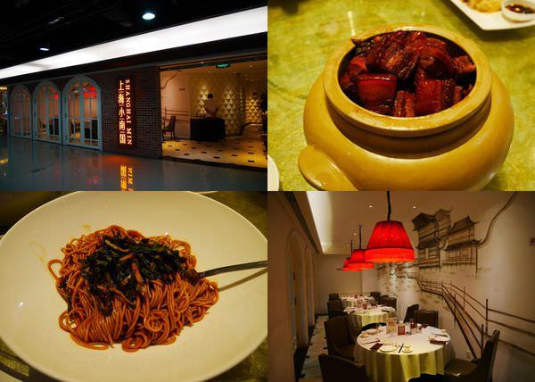 [上海] 上海小南國(新天地店) – 環境舒適、美味道地,連鎖上海本幫菜餐廳推薦