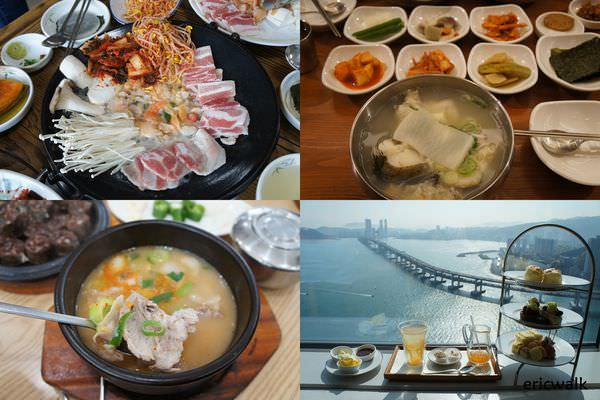 [釜山] 釜山美食吃不停:豬肉湯飯、海鷗貝烤肉、鱈魚湯、五星級飯店下午茶