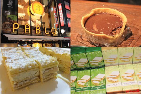 [大阪] PABLO 甜點介紹: 超商買的起司塔、伴手禮千層酥,美味推薦