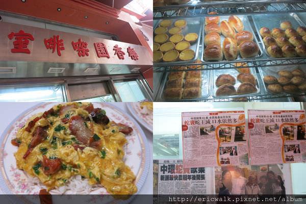 [香港] 樂香園咖啡室 – 蛇竇不賣蛇,簡單樸實滑蛋叉燒飯、香港中環懷舊美食推薦