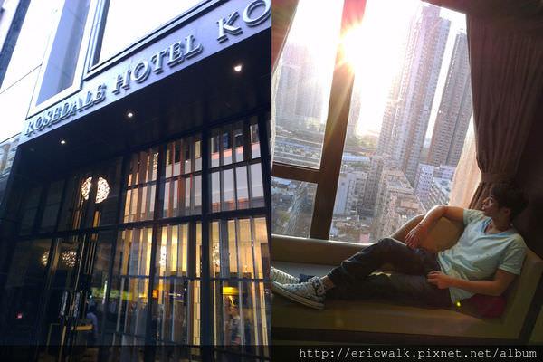 [香港] Rosedale Hotel Kowloon – 奧運站或旺角站2012年8月全新開幕