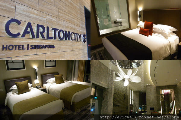 [新加坡] 推薦 Carlton City Hotel 卡爾登城市飯店 – Tanjong Pagar地鐵站旁新穎時尚飯店