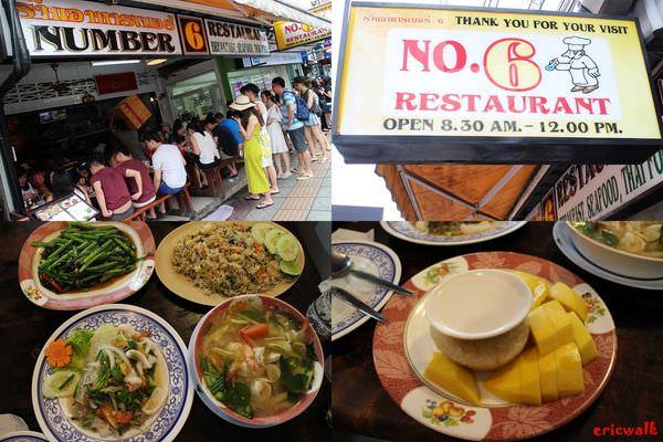 [普吉島] No.6 Resraurant – 巴東商圈必吃,高CP值超人氣美味道地泰式餐館