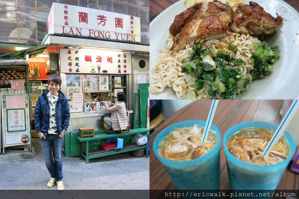 [香港] 蘭芳園 – 中環傳統馳名絲襪靚奶茶、蔥油雞扒撈丁好好味