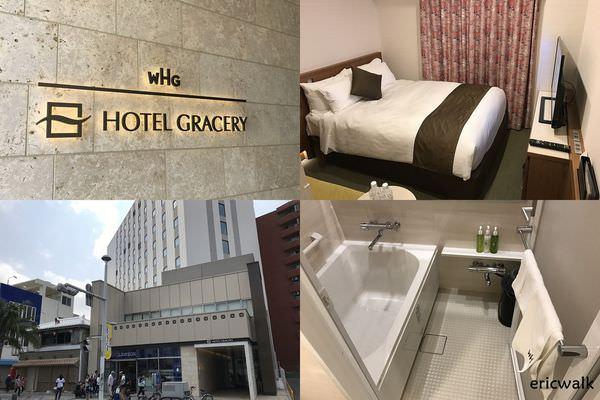 [沖繩] Hotel Gracery Naha 那霸格拉斯麗飯店 – 國際通2016全新開幕飯店推薦