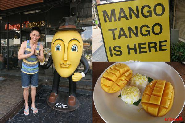 [清邁] 尼曼路Mango Tango – 泰國知名芒果甜點店,芒果糯米飯泰好吃