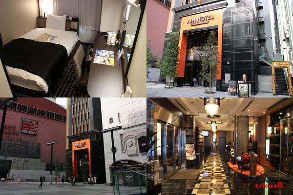 [東京] APA飯店新宿歌舞伎町大樓 APA Hotel Shinjuku-Kabukicho Tower – 2015年開幕新宿歌舞伎町飯店推薦