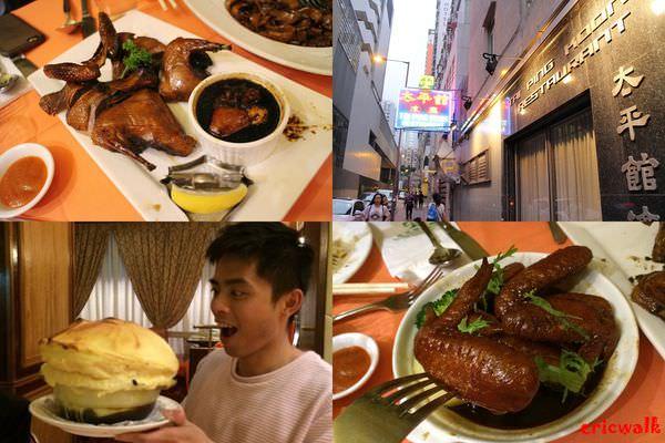 [香港] 太平館餐廳 – 高級老字號茶餐廳、超級無敵大「舒芙蕾」超美味