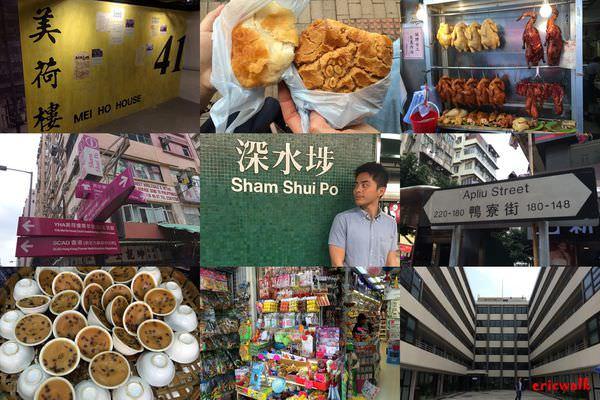[香港] 漫「埗」香港 – 走訪「美荷樓」及美食吃不停,深水埗港式風情半日遊