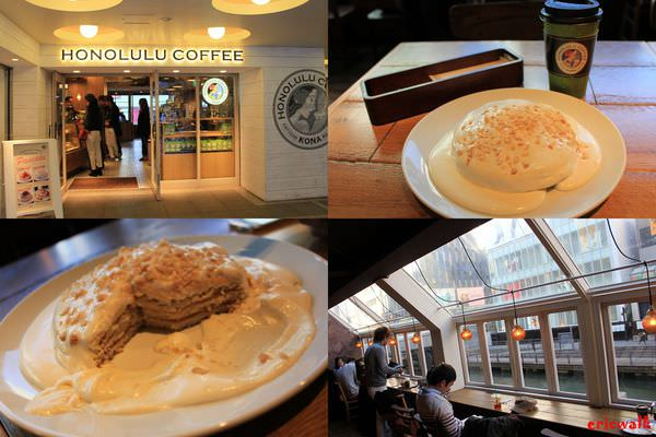 [大阪] HONOLULU COFFEE (道頓堀店) -道頓堀川旁享用超香濃夏威夷果仁鬆餅