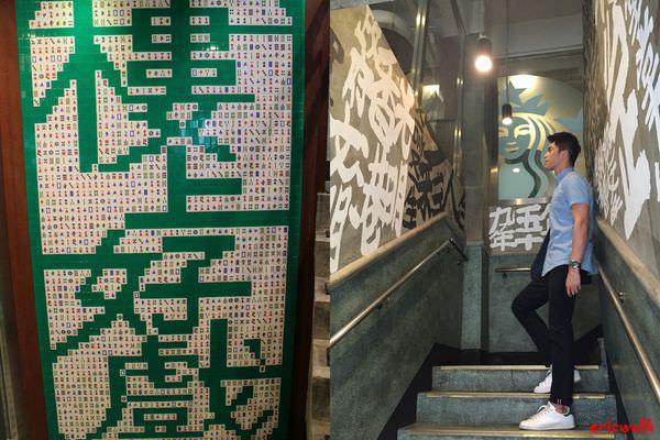 [香港] 旺角洗衣街星巴克 – 樓上有好戲,特色懷舊戲院主題Starbucks