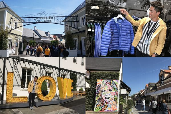 [巴黎] La Vallée Village 山谷購物村 – 享優惠購物趣、巴黎近郊必訪Outlet、交通接駁資訊